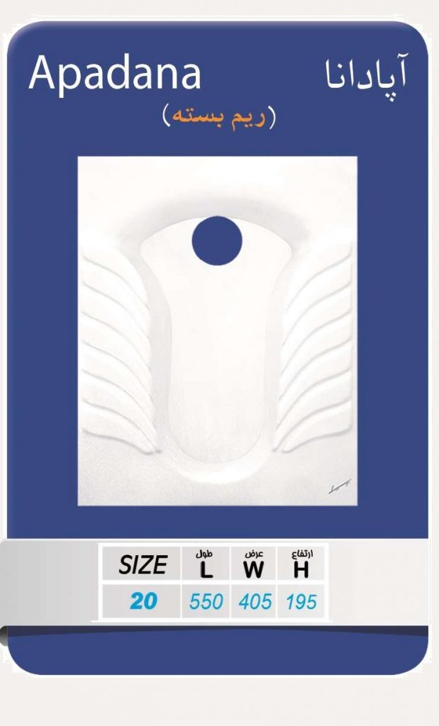 توالت آپادانا ریم بسته درجه 1 (آرمیتاژ)