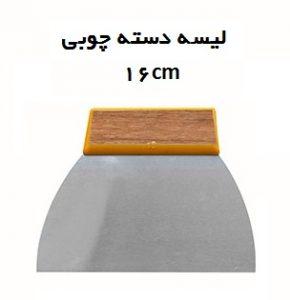 لیسه دسته چوبی 16 سانت